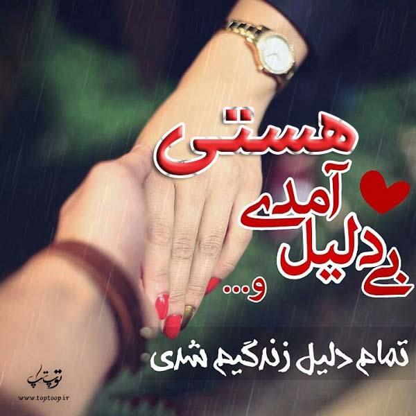 عکس نوشته زیبا اسم هستی