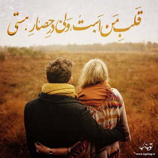 عکس نوشته عاشقانه اسم هستی