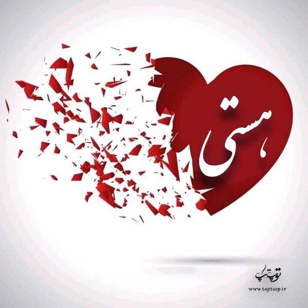 عکس قلب با اسم هستی
