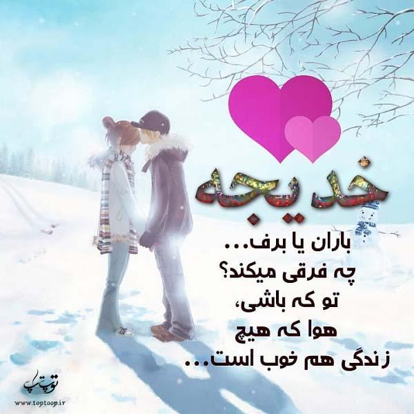 عکس نوشته شده اسم خدیجه