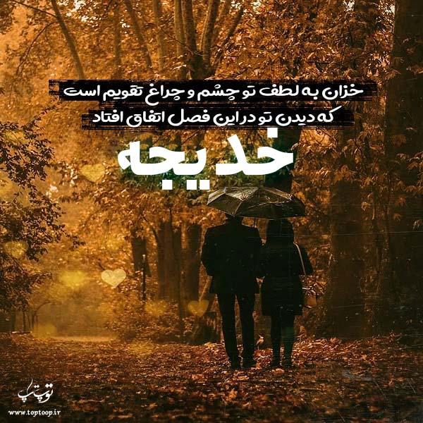 عکس نوشته عاشقانه اسم خدیجه