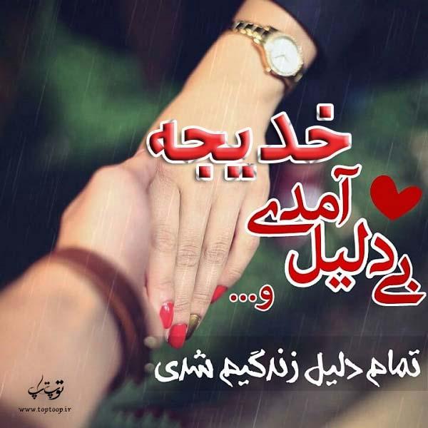 عکس نوشته اسم خدیجه در قلب