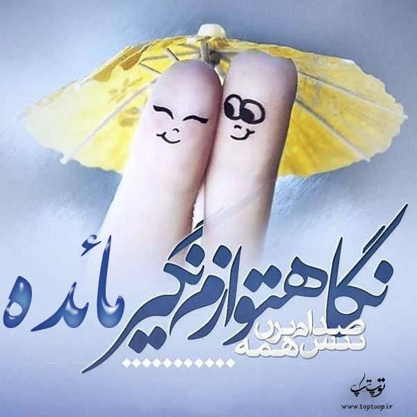 عکس نوشته نام مائده