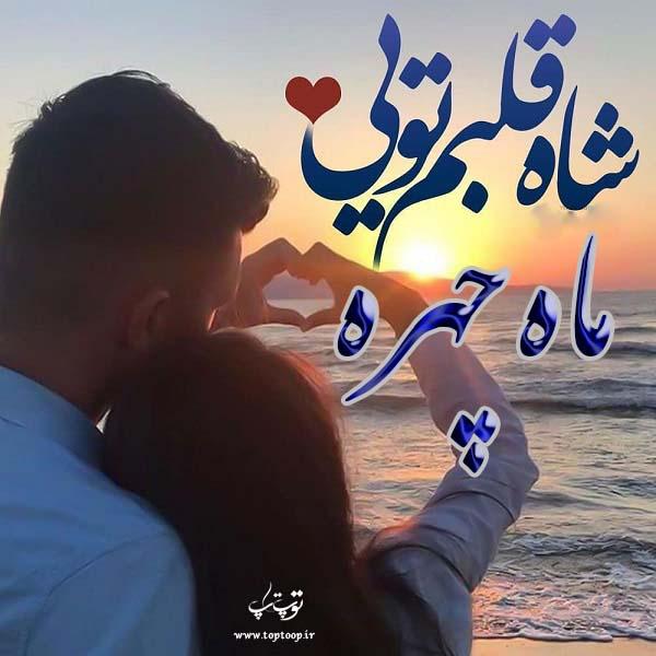 تصاویر عاشقانه اسم ماه چهره