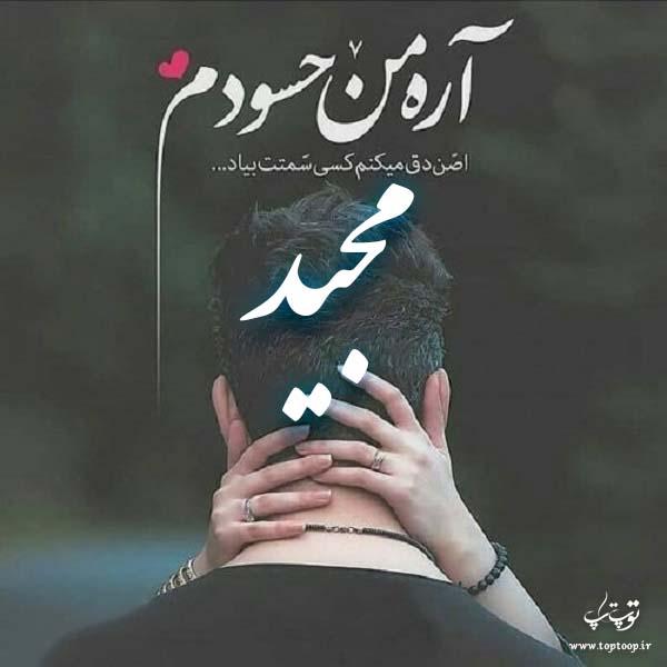بهترین عکس نوشته اسم مجید