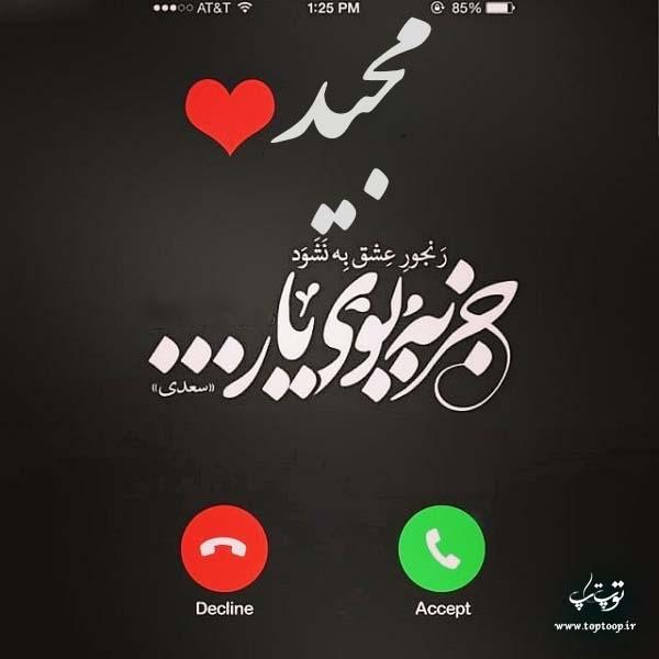 عکس نوشته های جدید اسم مجید