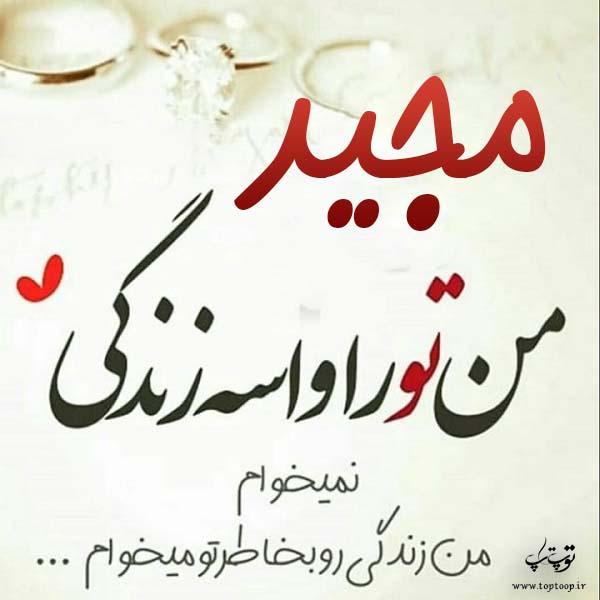 عکس نوشته جدید اسم مجید
