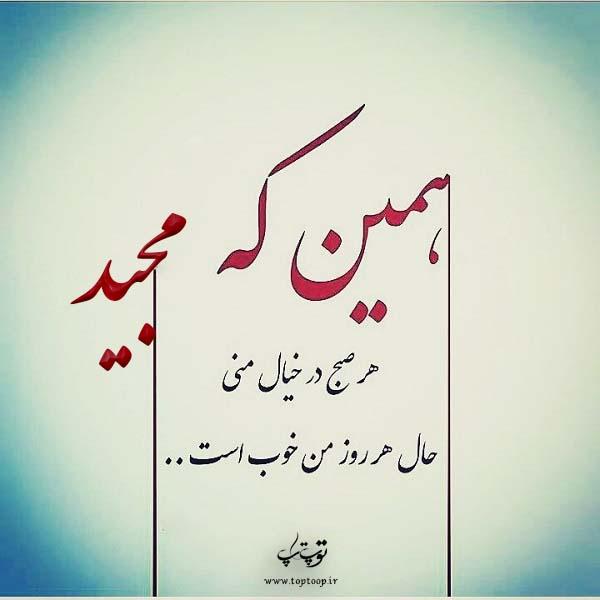 اسم نوشته مجید