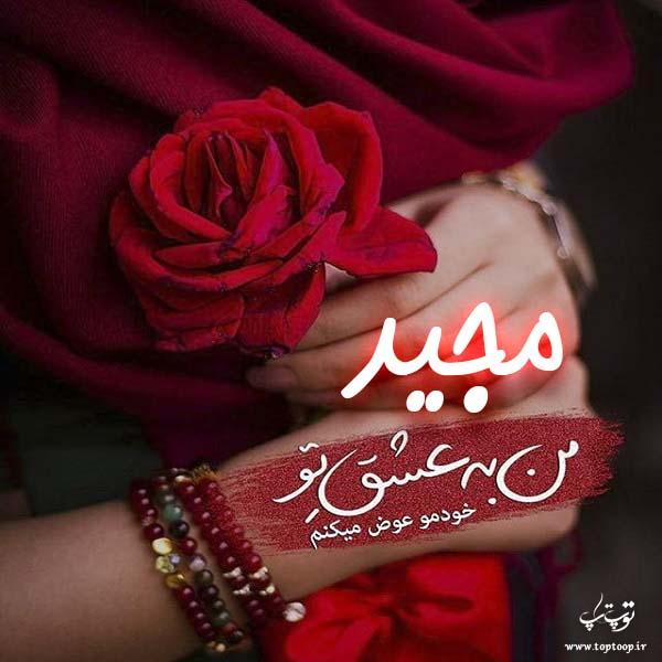 عکس با متن اسم مجید