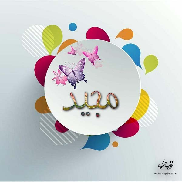 لوگوی اسم مجید