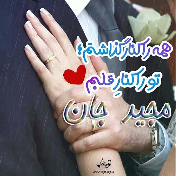 عکس نوشته ب اسم مجید