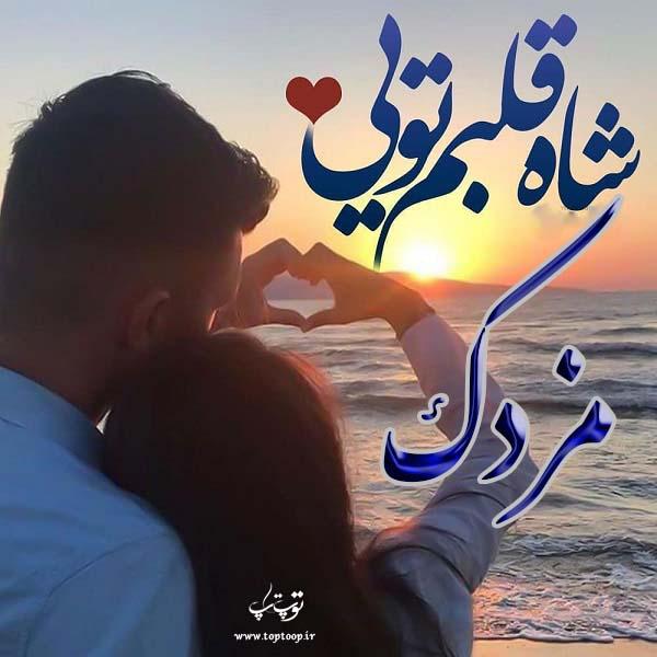 تصویر عاشقانه اسم مزدک