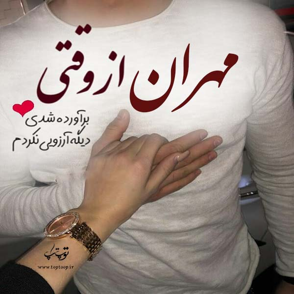 عکس نوشته عاشقانه اسم مهران