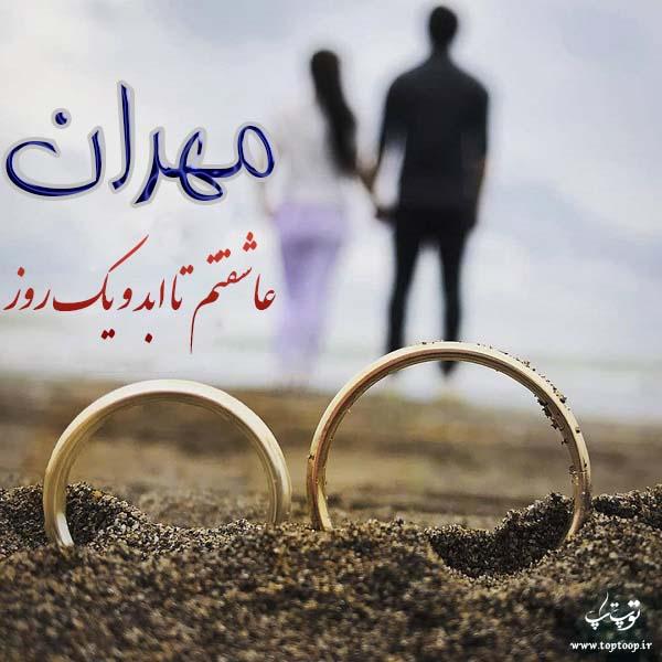 عکس نوشته مهران عاشقتم