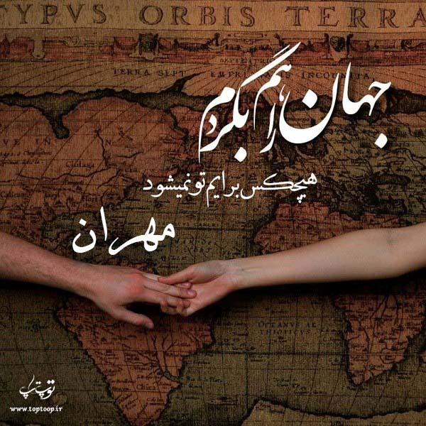 عکس نوشته عاشقانه با اسم مهران