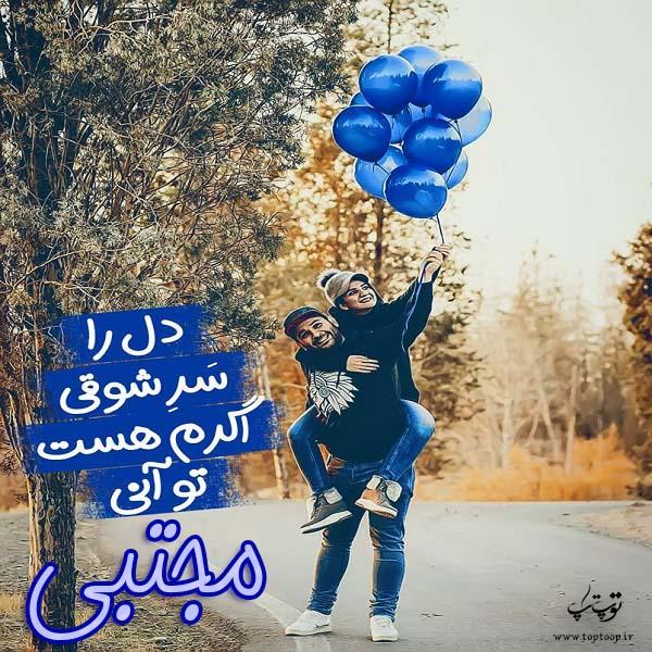 عکس نوشته اسم مجتبی عاشقانه