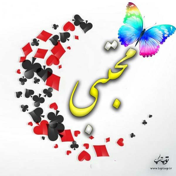 گرافیک اسم مجتبی
