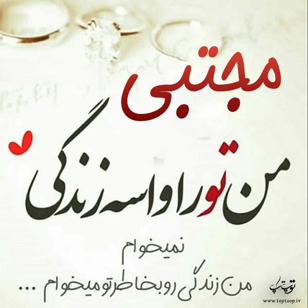 جدیدترین عکس نوشته اسم مجتبی