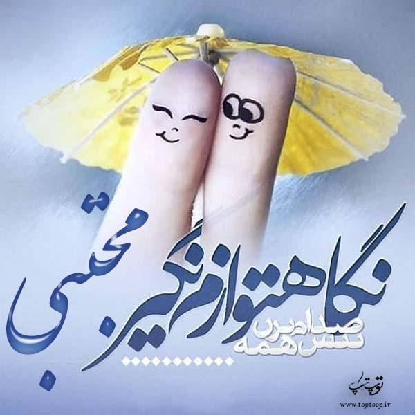 عکس نوشته های اسم مجتبی