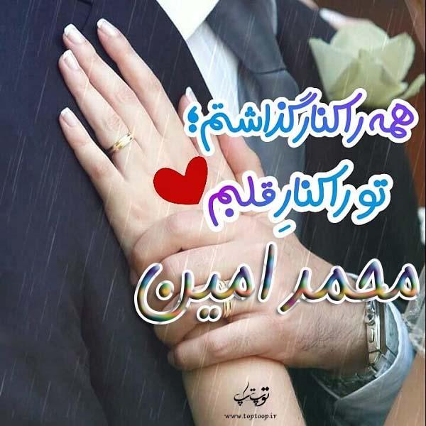 عکس نوشته اسم محمد امین
