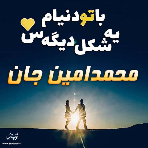 عکس نوشته برای اسم محمد امین