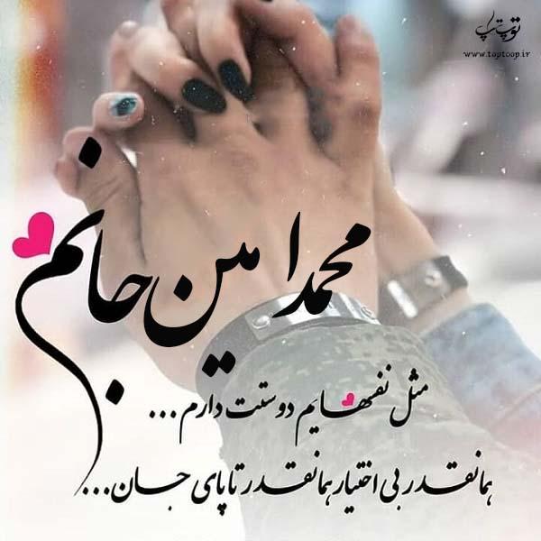 محمد امین جانم دوستت دارم