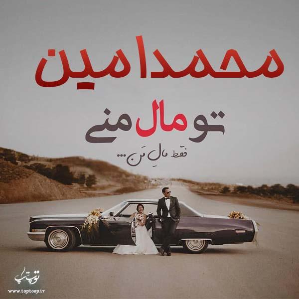 عکس نوشته های عاشقانه اسم محمد امین