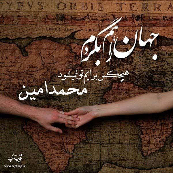 عکس نوشته احساسی اسم محمد امین