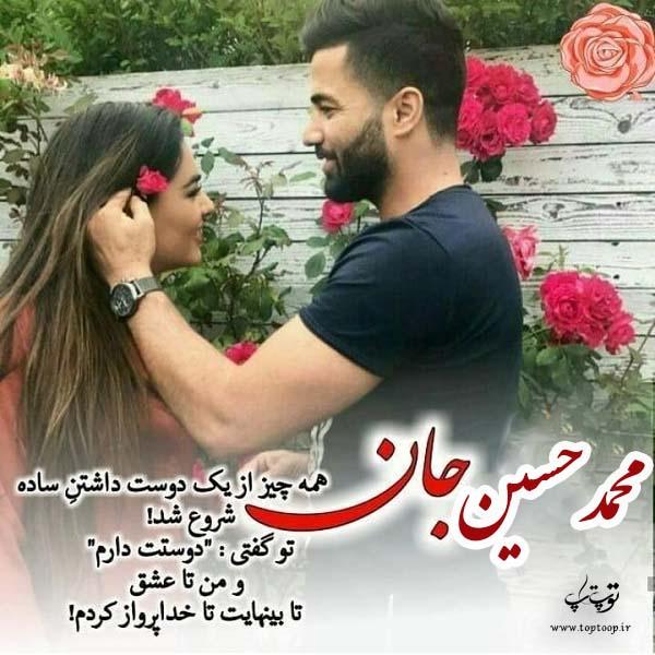عکس با متن عاشقانه اسم محمدحسین