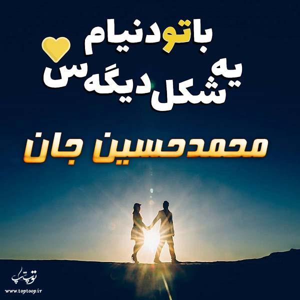 عکس نوشته زیبا اسم محمد حسین