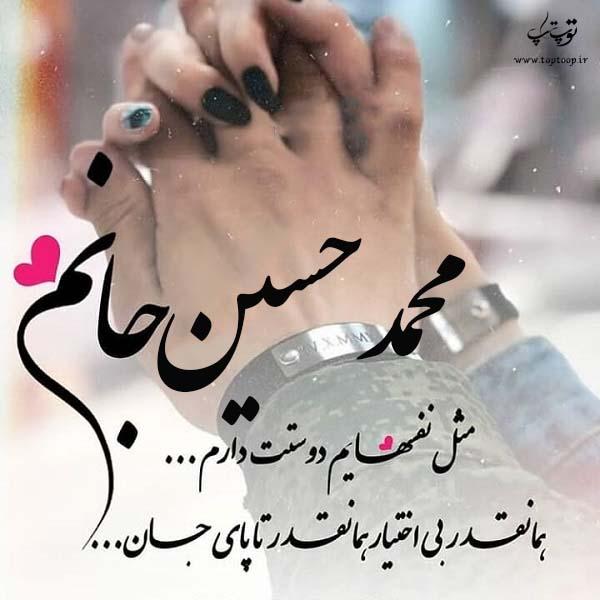 محمدحسین جان دوستت دارم