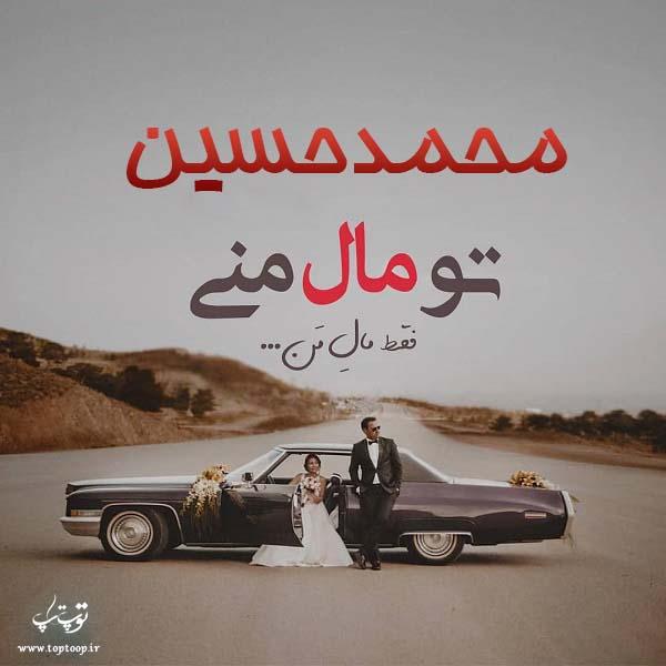 تصاویر اسم محمدحسین