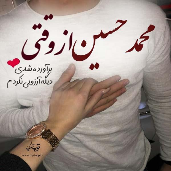 اسن نوشته محمدحسین