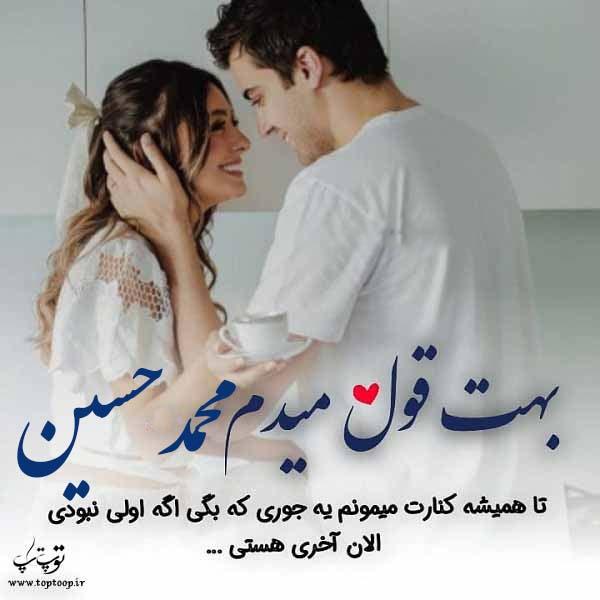 عکس نوشته اسم محمد حسین برای پروفایل