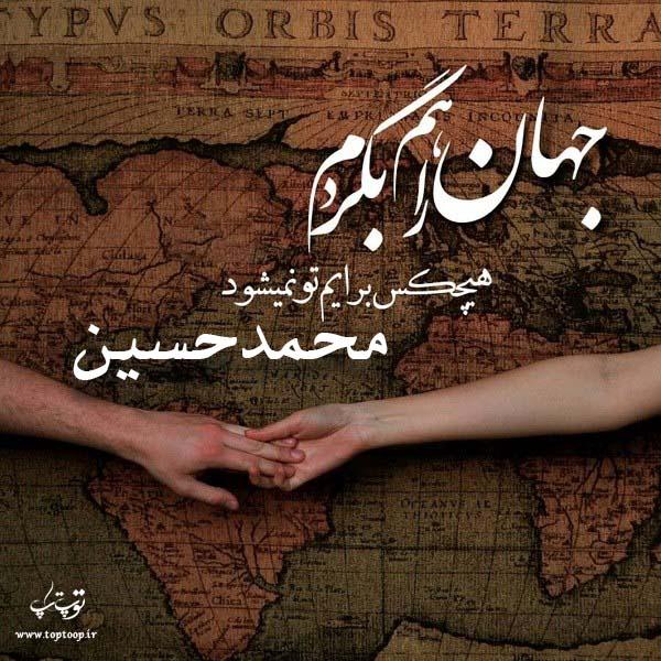 عکس نوشته محمدحسین احساسی