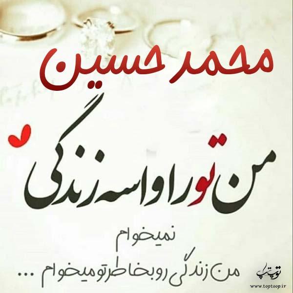 عکس نوشته نام محمد حسین