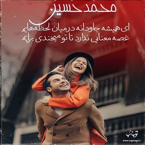 عکس نوشته ی اسم محمد حسین