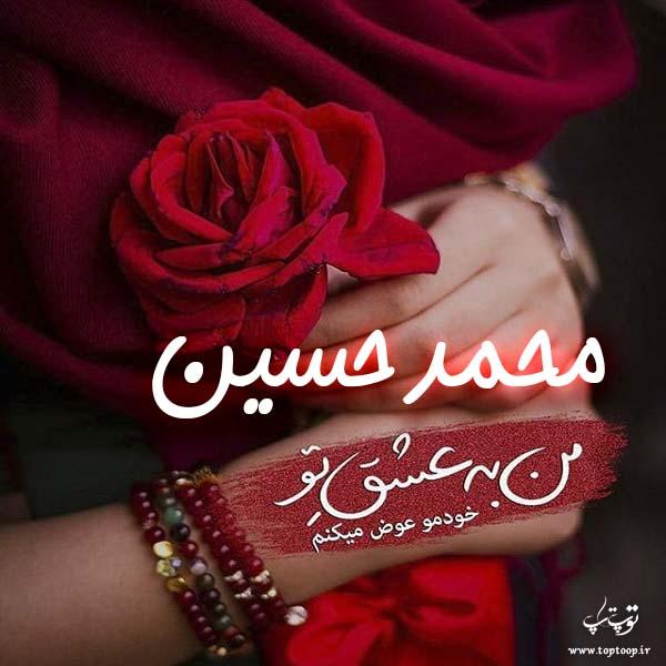 دانلود عکس نوشته اسم محمد حسین