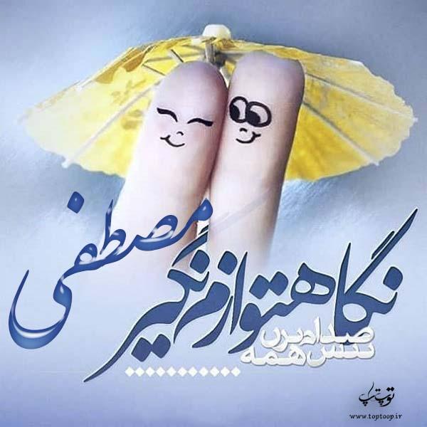 عکس نوشته اسم مصطفی برای پروفایل