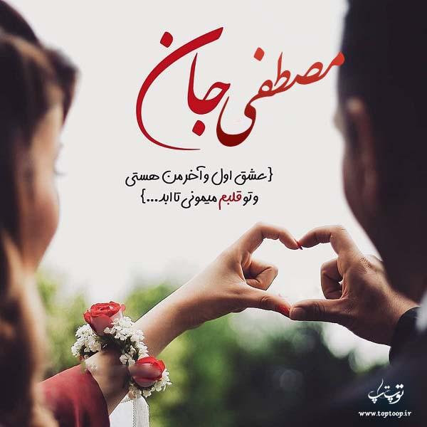 عکس نوشته اسم مصطفی عاشقانه