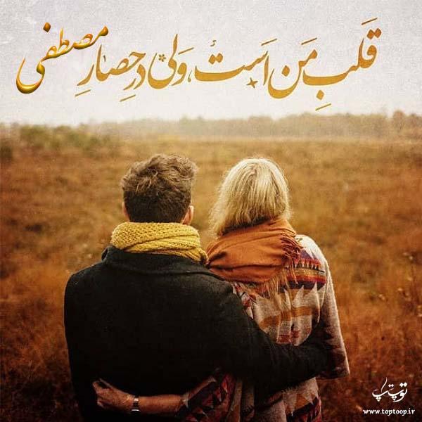 عکس نوشته درباره اسم مصطفی