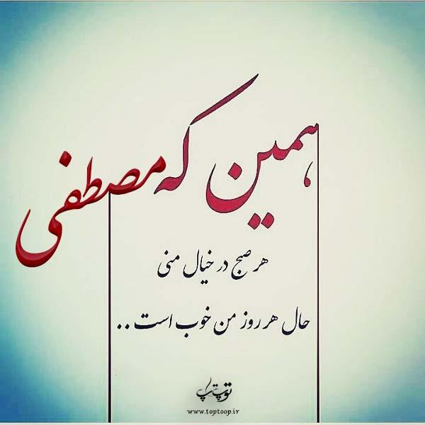 عکس نوشته ی اسم مصطفی
