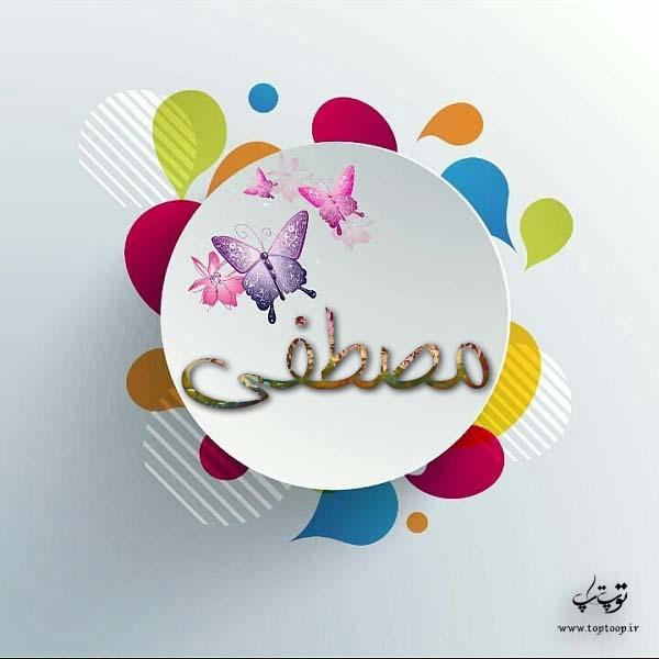 لوگوی اسم مصطفی