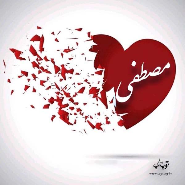 عکس نوشته قلب با اسم مصطفی