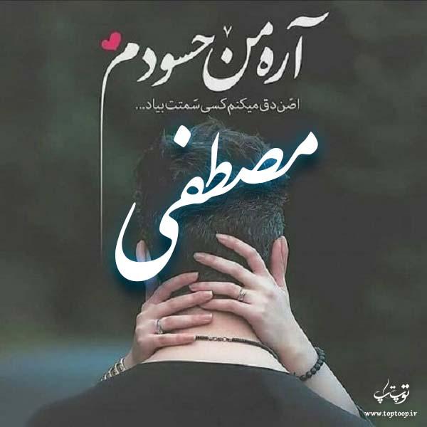 عکس نوشته برای اسم مصطفی
