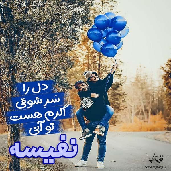 عکس نوشته عاشقانه اسم نفیسه