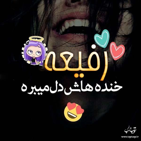عکس نوشته های پروفایل اسم رفیعه