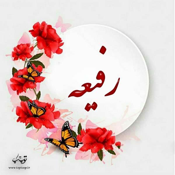 عکس پروفایل اسم رفیعه