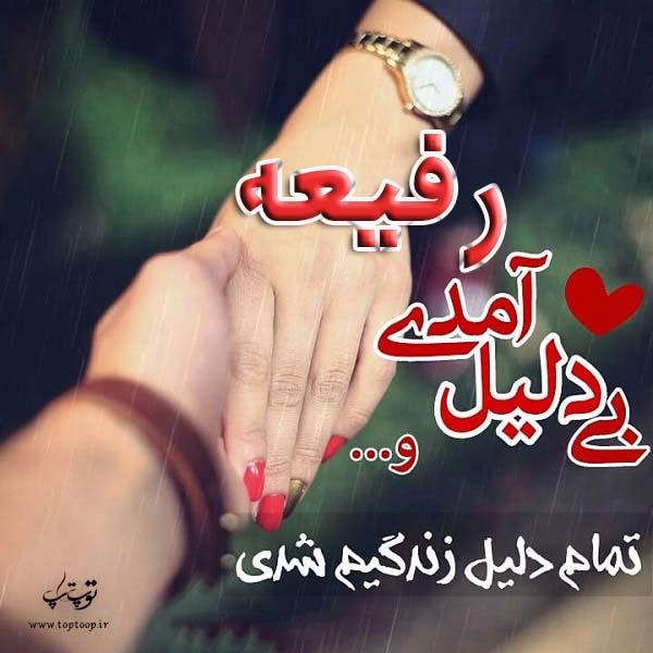 عکس نوشته درمورد اسم رفیعه