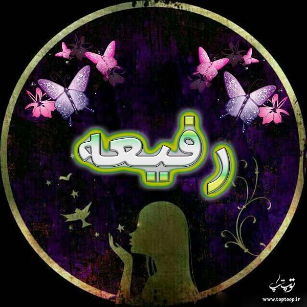 عکس نوشته ی اسم رفیعه جدید